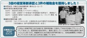 新座市商工会・会員の広場で田島製作所が取り上げられました。