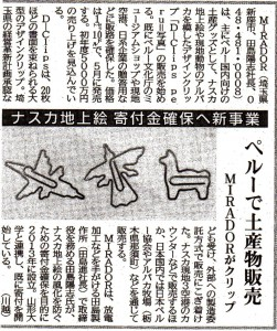 日刊工業新聞のスクラップ