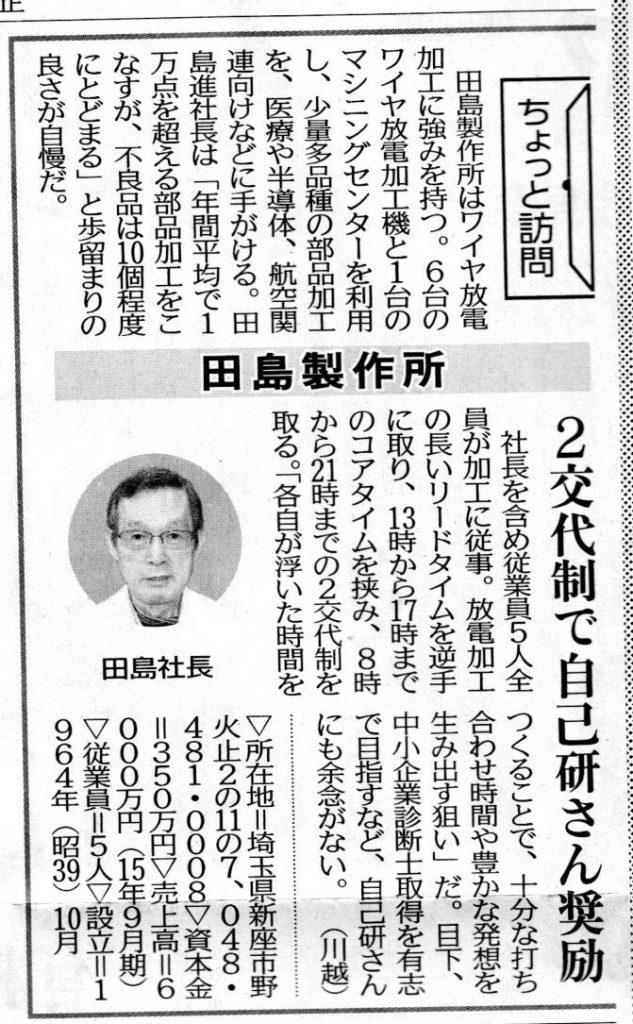 20160404-01日刊工業新聞-田島製作所