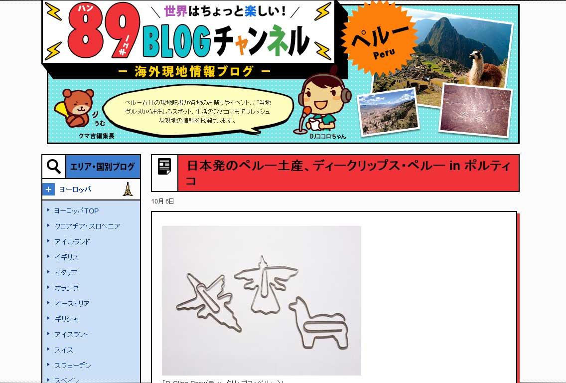 161107-hankyublog