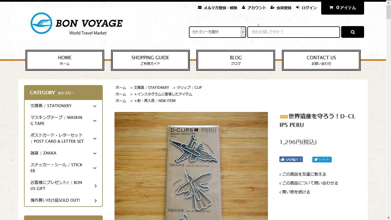 161107-voyage
